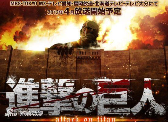 4月新番《进击的巨人》主要角色设定线稿公开
