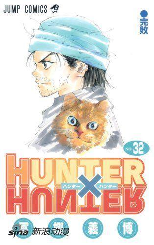 漫画《全职猎人》第32卷