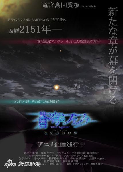 《苍穹之法芙娜EXODUS》官网上线制作公开