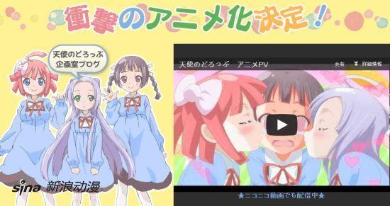 百合萝莉动画《天使的水果糖》PV第一弹公开