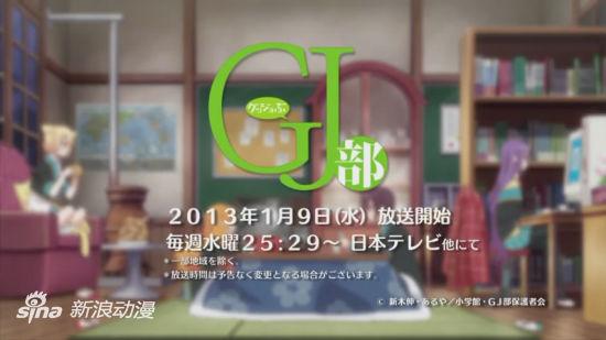 1月新番《GJ部》BD版全4卷发售告知CM公开
