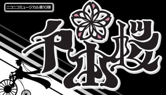 因AKB出演MIKU音乐剧 两阵营粉丝发生口角