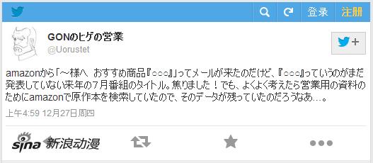 《银之匙》将在富士台放送 制作或为GONZO