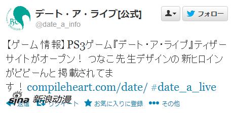《约会大作战》游戏官网上线 平台确认为PS3