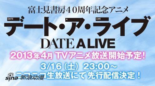 动画《约会大作战》将于3月在NICO先行放送
