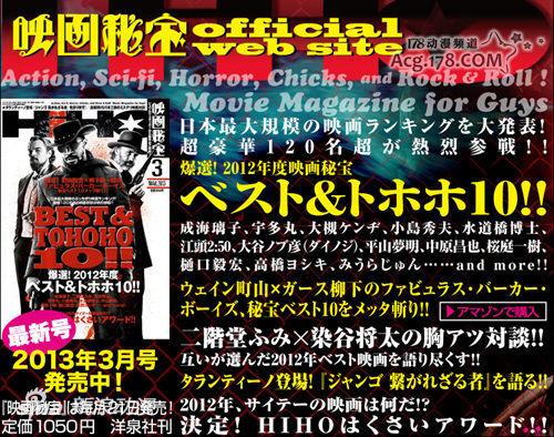《EVA新剧场版:Q》入选日本年度烂片TOP3