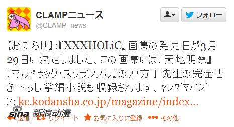 《XXXHOLi��》3月初连载开始 画集发售决定