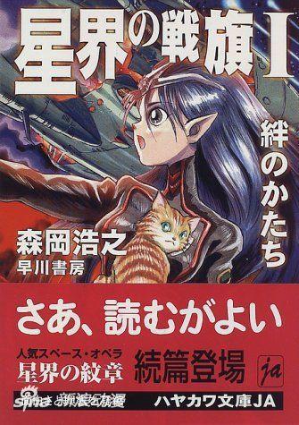 《星界的战旗》原作小说时隔8年新刊3月发售