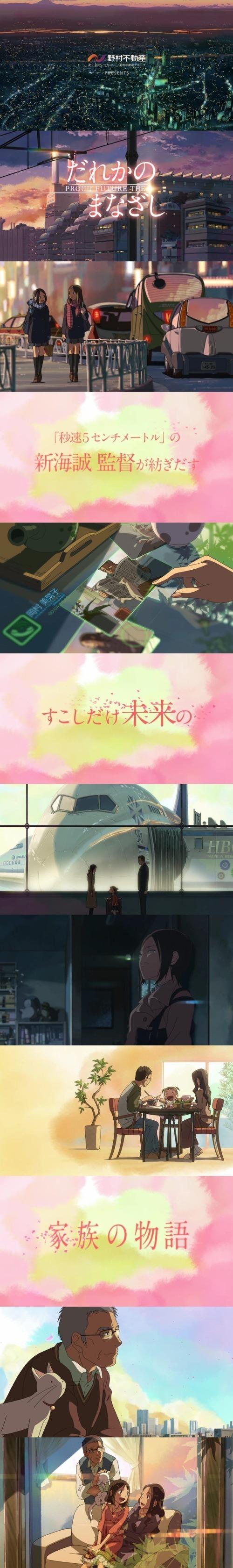 新海诚为房地产公司拍摄宣传动画《谁的目光》