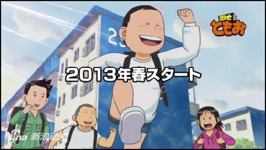 动画《住宅区友夫》4月放送开始 监督渡边步