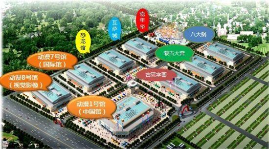 国际动漫博览会(北京2013)介绍