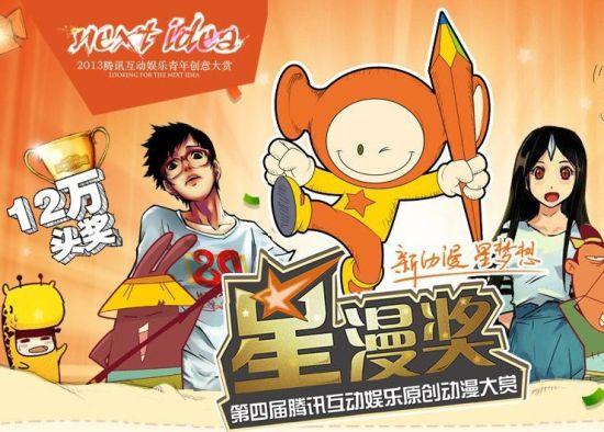 权迎升获2013创意互动v漫画漫画腾讯大赏最佳眼镜之青年a漫画图片