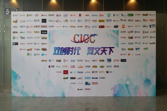 图 11 2015中国网络文化产业年会支持媒体来年再见